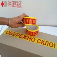 Скотч-пленка «Осторожно стекло», 66 м х 48 мм (желтая)