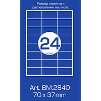 Этикетки самоклеящиеся 70 мм х 37 мм