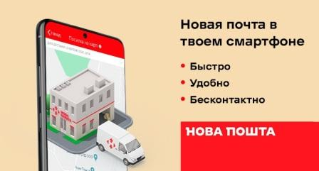 Оплата услуг Новой почты третьими лицами